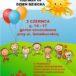 Plakat Dzień Dziecka, 2 czerwca 2019r. godz. 14:00-17:00, Górka saneczkowa Suchy Las