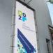 Baner powiatu poznańskiego z okazji 20 lecia