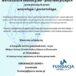 Plakat na warsztaty edukacyjno profilaktyczne dla seniorów na 6 listopada 2019 w Kleszczewie