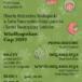 plakat Wielkopolan Cup 2019 1 grudnia 2019 od godz. 10 w OSiR Przeźmierowo