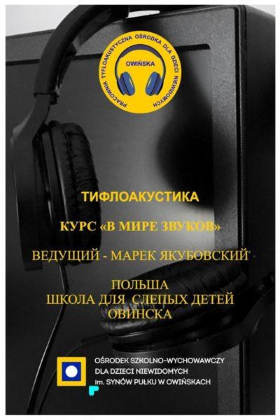 Plakat sali akustycznej w Muzeum Tyflologicznym